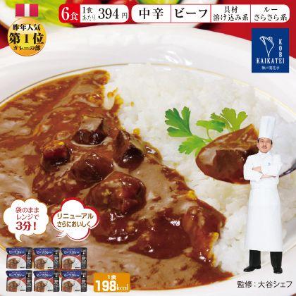 神戸開花亭 ビーフカレー