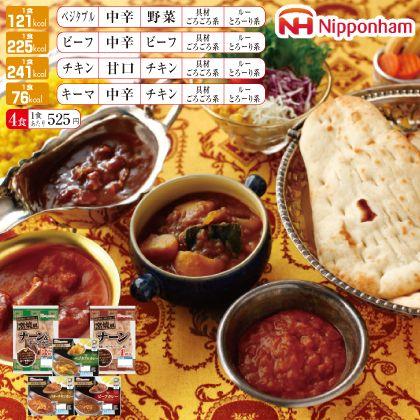 日本ハム カレー・ナーンセット