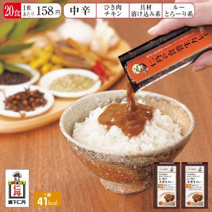 仁丹の食養生カレー2箱セット
