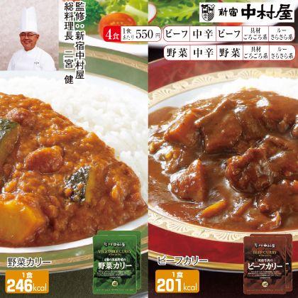 新宿中村屋 国産具材カリー2種セット(4食)