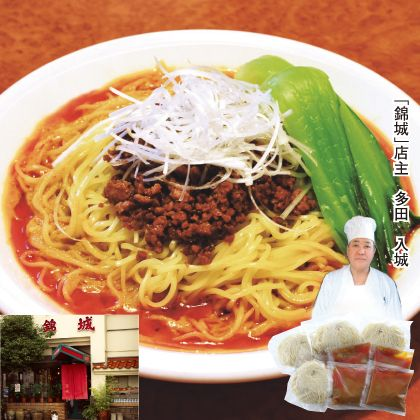 「錦城」冷し担々麺