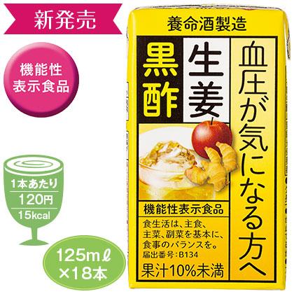 養命酒製造 生姜黒酢