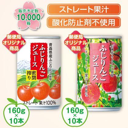 青森県産・信州産ふじりんごジュースセット