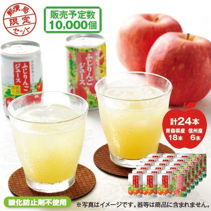 青森県産・信州産りんごジュース飲み比べセット