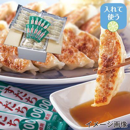 阿波尾鶏を使用した地鶏餃子とすだち果汁セット