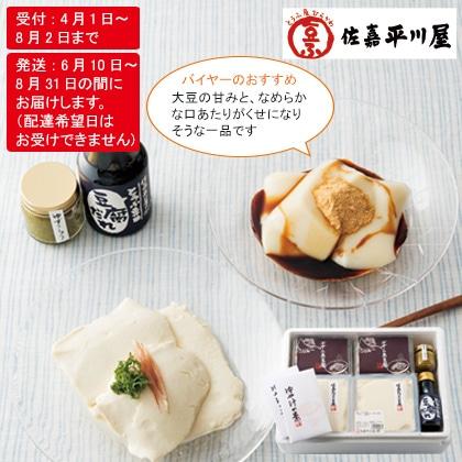 [佐嘉平川屋]佐嘉おぼろ豆腐とデザート呉豆腐