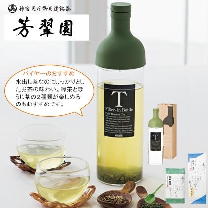 [芳翠園]冷茶スターターセット
