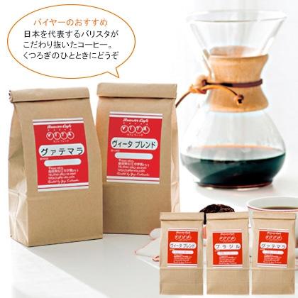[カフェ・ヴィータ]ブレンドコーヒーセット(粉)