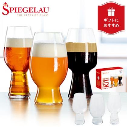 [シュピゲラウ]クラフトビールグラス テイスティング・キット