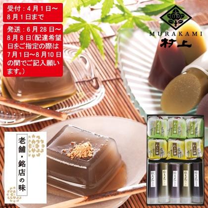 [和菓子 村上]水羊羹とわらび餅