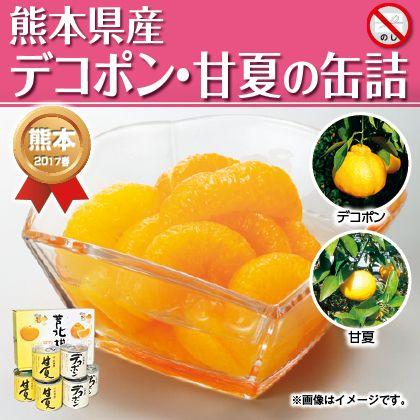 デコポン・甘夏(6缶入)
