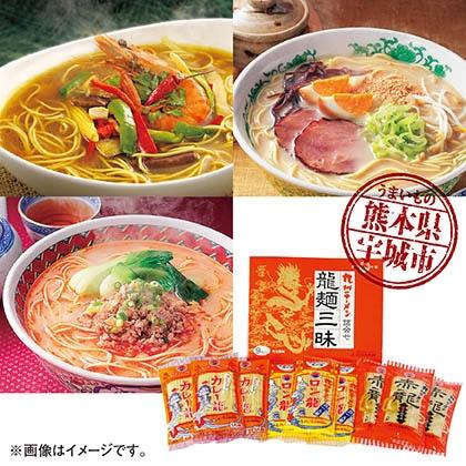 九州ラーメン詰合せ 龍麺三昧(9食入)