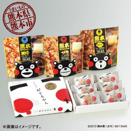熊本銘菓詰合せ