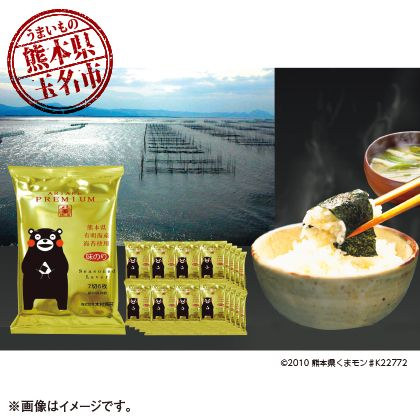 熊本県産味付海苔