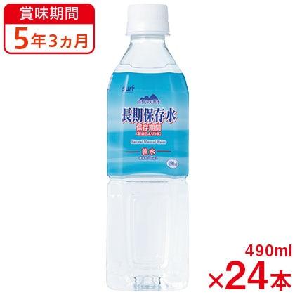 山梨の天然水長期保存水(490ml)