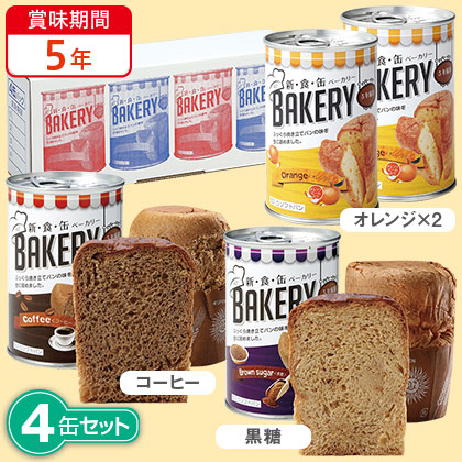 新食缶ベーカリー缶入 ソフトパン4缶セットA