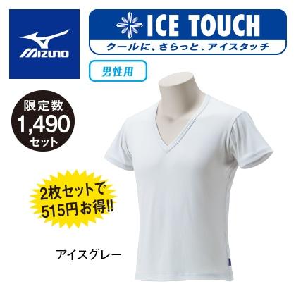 <ミズノ アイスタッチスーパークール>メンズ 半袖VネックTシャツ 2枚セット同色同サイズ(アイスグレー×2・L)