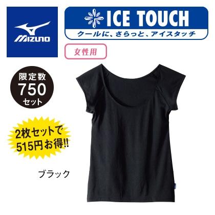 <ミズノ アイスタッチスーパークール>ウイメンズ フレンチスリーブシャツ 2枚セット同色同サイズ(ブラック×2・L)