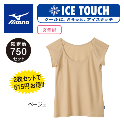 <ミズノ アイスタッチスーパークール>ウイメンズ フレンチスリーブシャツ 2枚セット同色同サイズ(ベージュ×2・L)