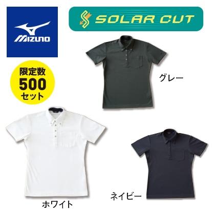 <ミズノ ソーラーカット>メンズポロシャツ3枚セット(ホワイト・ネイビー・グレー/M)