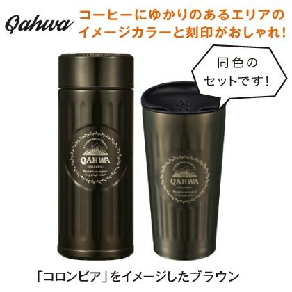 〈カフア〉コーヒーボトル&タンブラーセット(ブラウン)