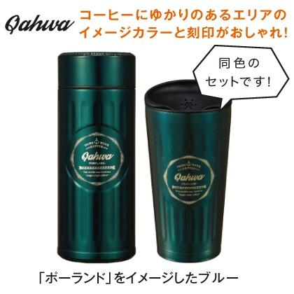 〈カフア〉コーヒーボトル&タンブラーセット(ブルー)