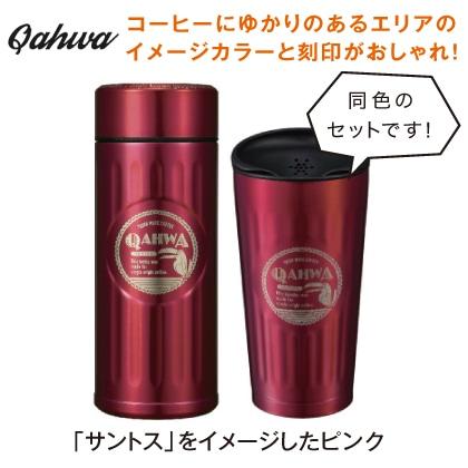 〈カフア〉コーヒーボトル&タンブラーセット(ピンク)
