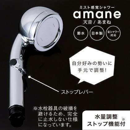シャワーヘッド「アマネ・ストップレバー」