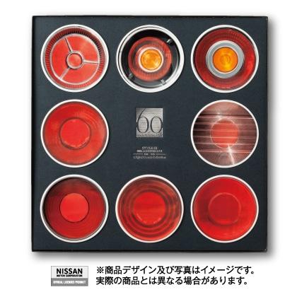 スカイライン丸形テールランプ 小皿8枚セット