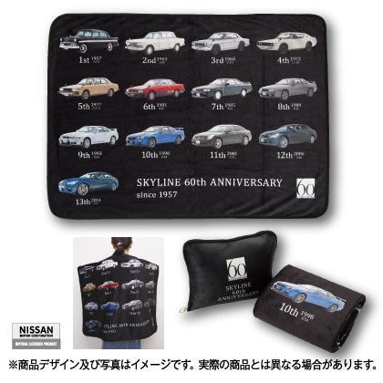 アートケット(カバー付き) スカイライン60周年記念デザイン