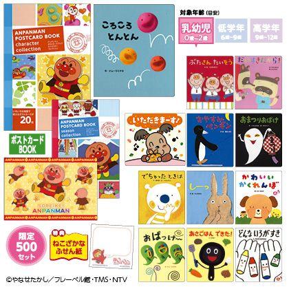 フレーベル館のアンパンマンポストカードBOOK&あかちゃんといっしょ0・1・2セレクション