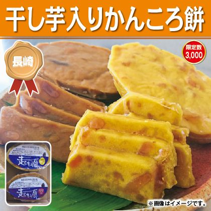 干し芋入りかんころ餅