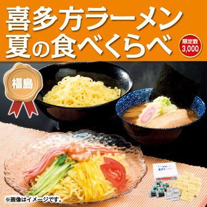 喜多方ラーメン 10食