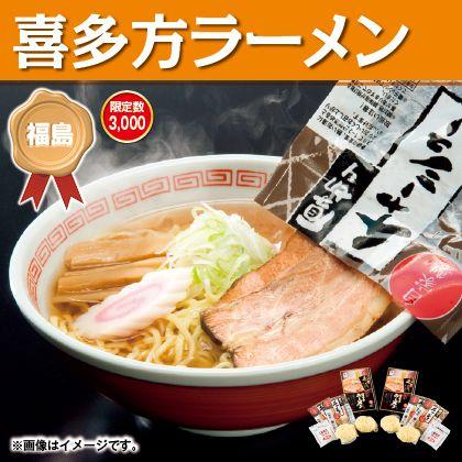 喜多方ラーメン自家製チャーシューメンマ付き 4食