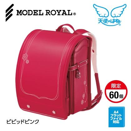 モデルロイヤル ビビッドピンク