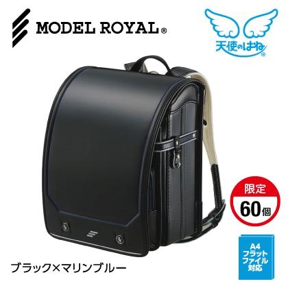 モデルロイヤル ブラック×マリンブルー