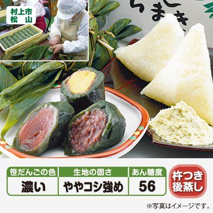 昔作り「笹だんご」(つぶあん10個・こしあん10個)