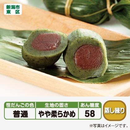 笹だんご(こしあん15個)