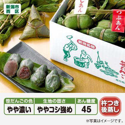 笹だんご(つぶあん10個・こしあん10個)