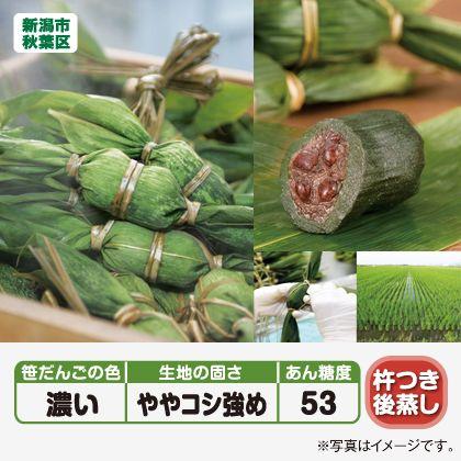 笹だんご(つぶあん10個)