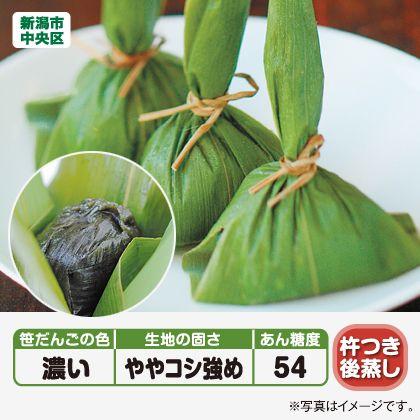 童心笹だんご(こしあん4個・つぶあん3個・枝豆あん3個)
