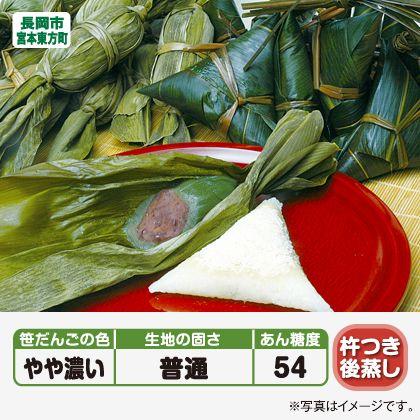 笹だんご(つぶあん15個)