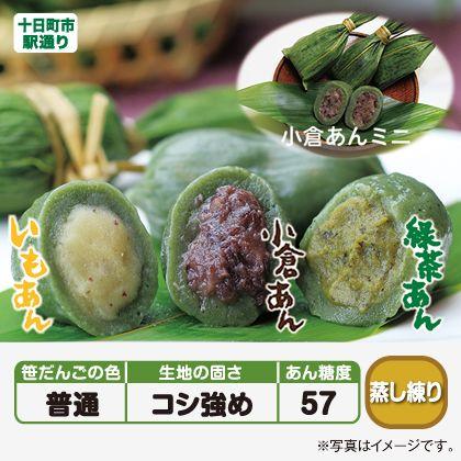 笹だんご(小倉あん5個×2・いもあん5個・緑茶あん5個)