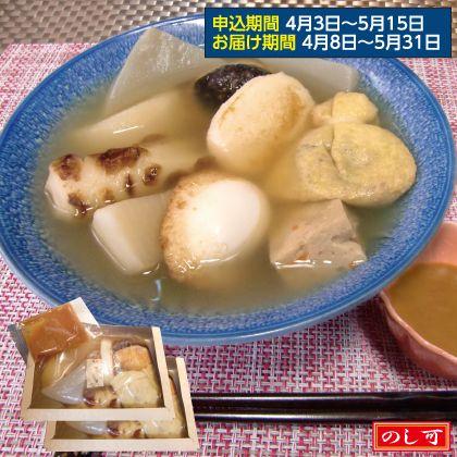 生姜味噌おでん2袋入A(冬用)