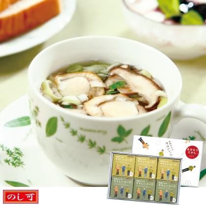 やさしいスープ A(6個入)