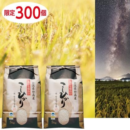特別栽培米 妙高産コシヒカリ 5kg×2