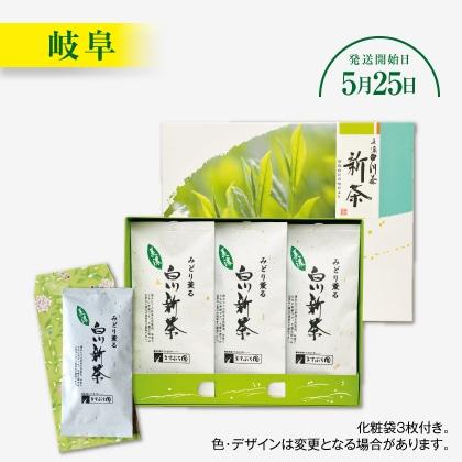 白川新茶B(80g×3)