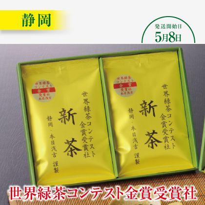 金賞受賞社の新茶A