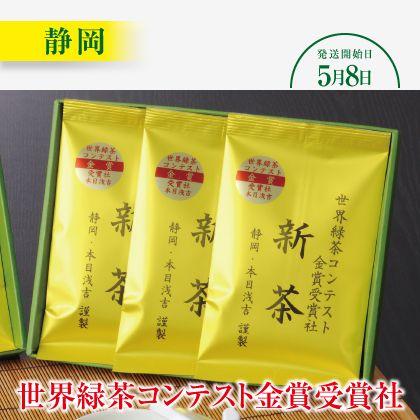 金賞受賞社の新茶B