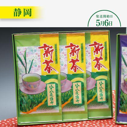静岡神座八十八夜新茶